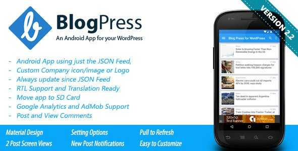Download-S1] BlogPress v2 1 - An Android App for your WordPress